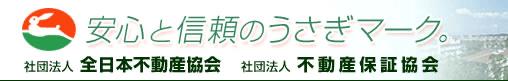 安心と信頼のうさぎマーク。 社団法人 全日本不動産協会 社団法人 不動産保証協会